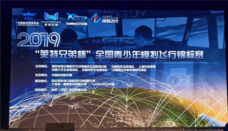 全国青少年模拟飞行锦标赛正式开幕,罗技用专业助飞航天梦想