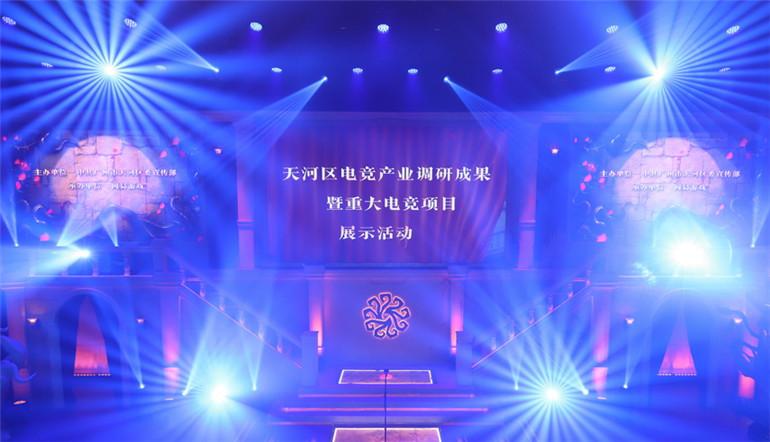 广州天河:打造全国首个电竞产业综合体,瞄准世界级电竞中心