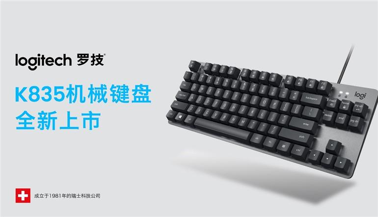 双重角色 一键触发 全新罗技K835机械键盘全球首发 轻巧上市