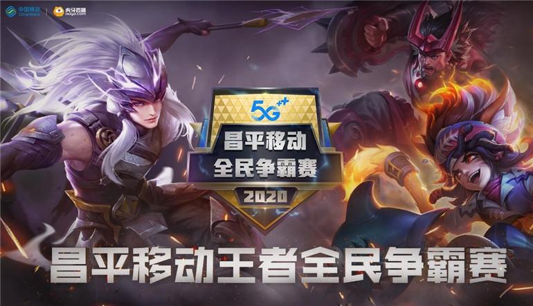 北京移动王者荣耀争霸赛 无处不团,即刻开启你的激情团战!