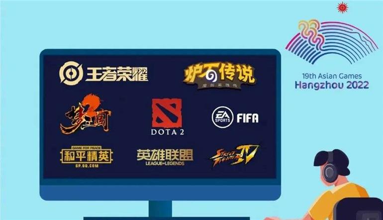 杭州亚运会8大电竞项目公布,电竞产业再迎历史性机遇